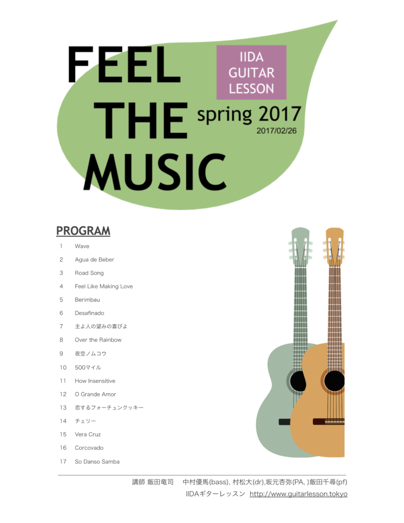 IIDAギターレッスン FEEL MUSIC! 2017 のコピー - Google ドキュメント のコピー